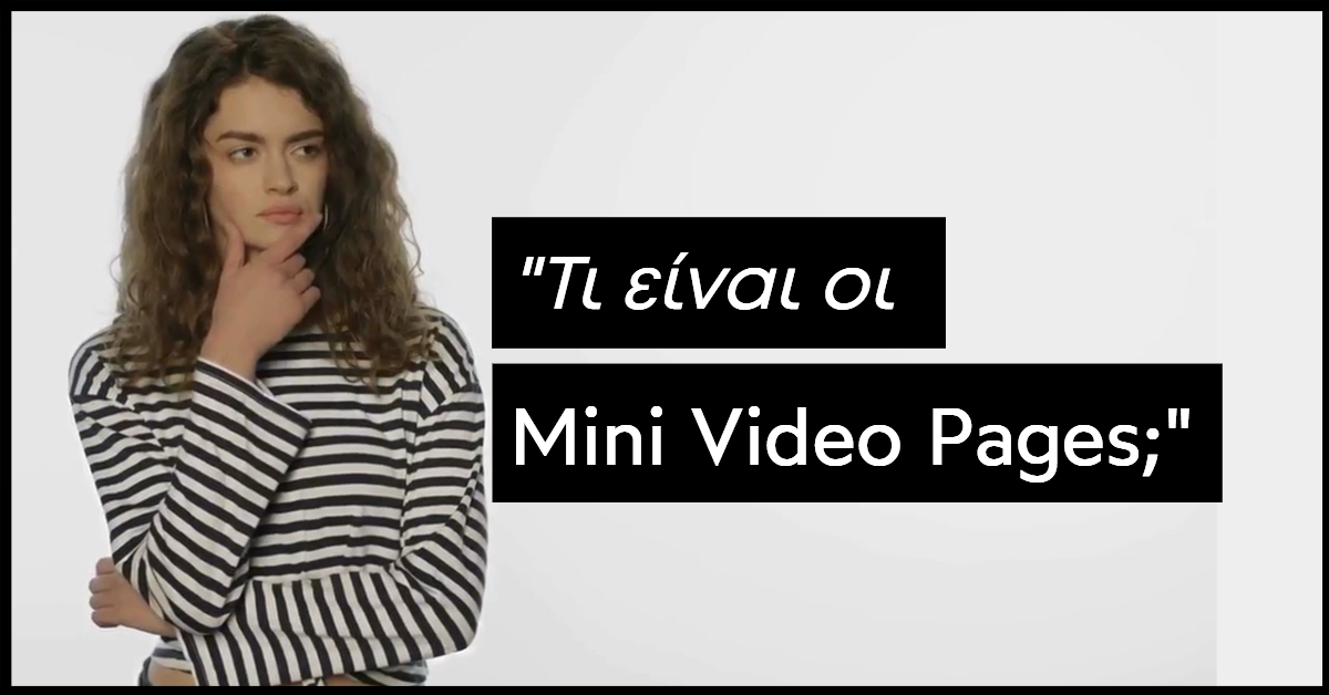 image what are mini video pages greek language link https://minivideopages.com